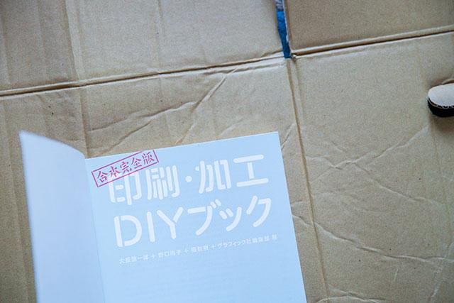 印刷加工DIY参考本