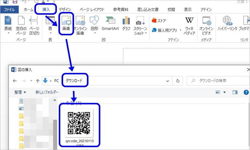QRコードの貼り付け方ワード編