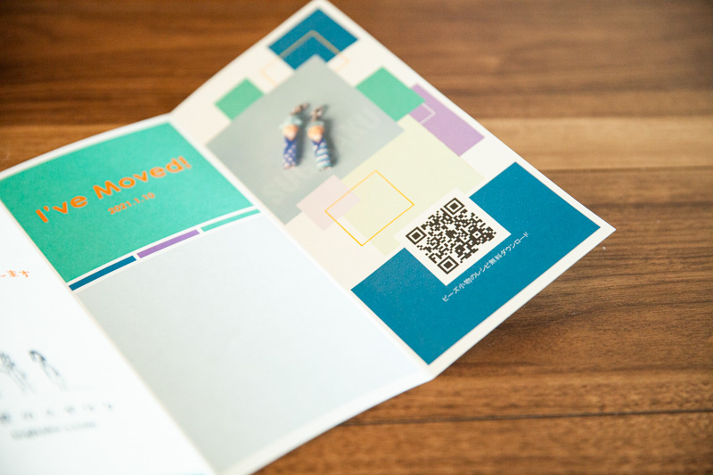 自作のパンフレット,QRコード