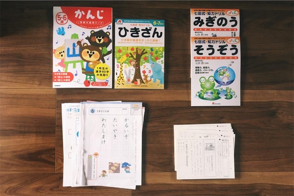 小学一年生の家庭学習用のプリント3月分