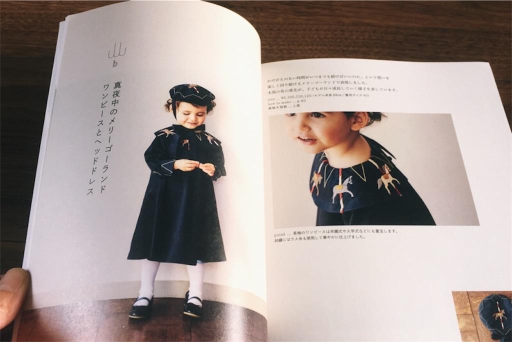 刺繍でいろどる女の子の服