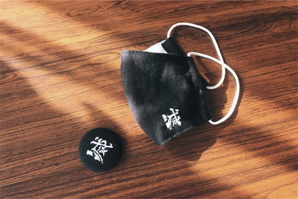 鬼滅の刃マスクと滅ボタン
