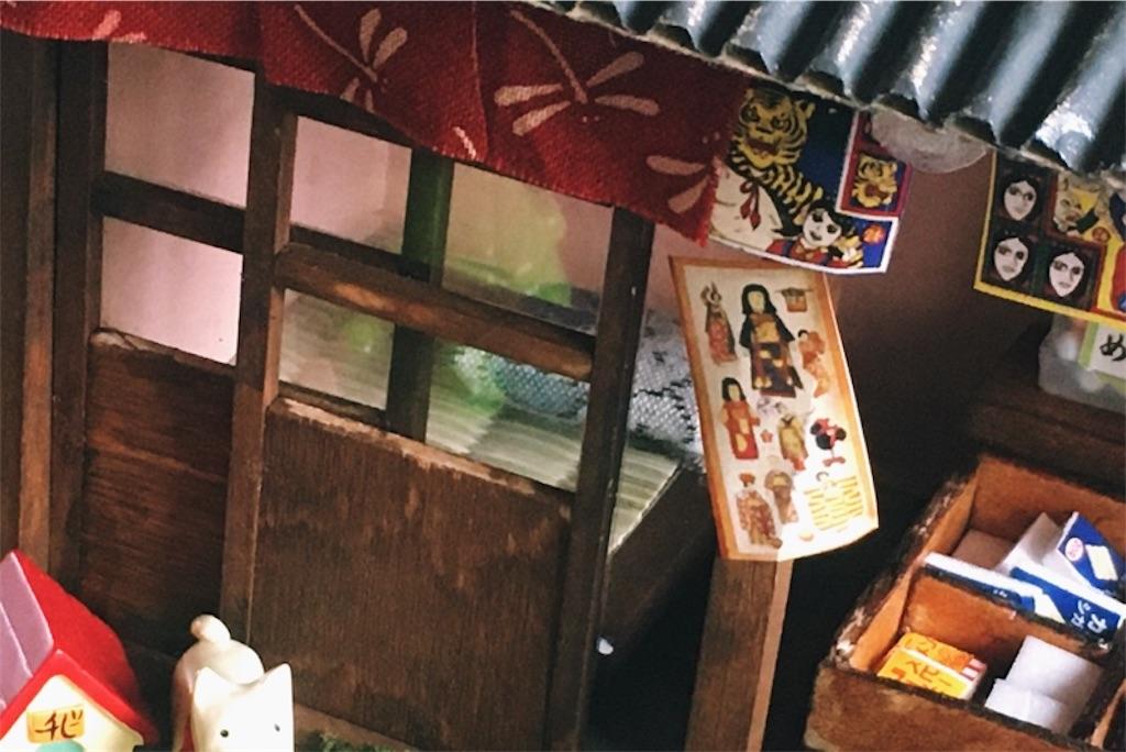 ビリーの手作りドールハウス,駄菓子屋,家の中,畳