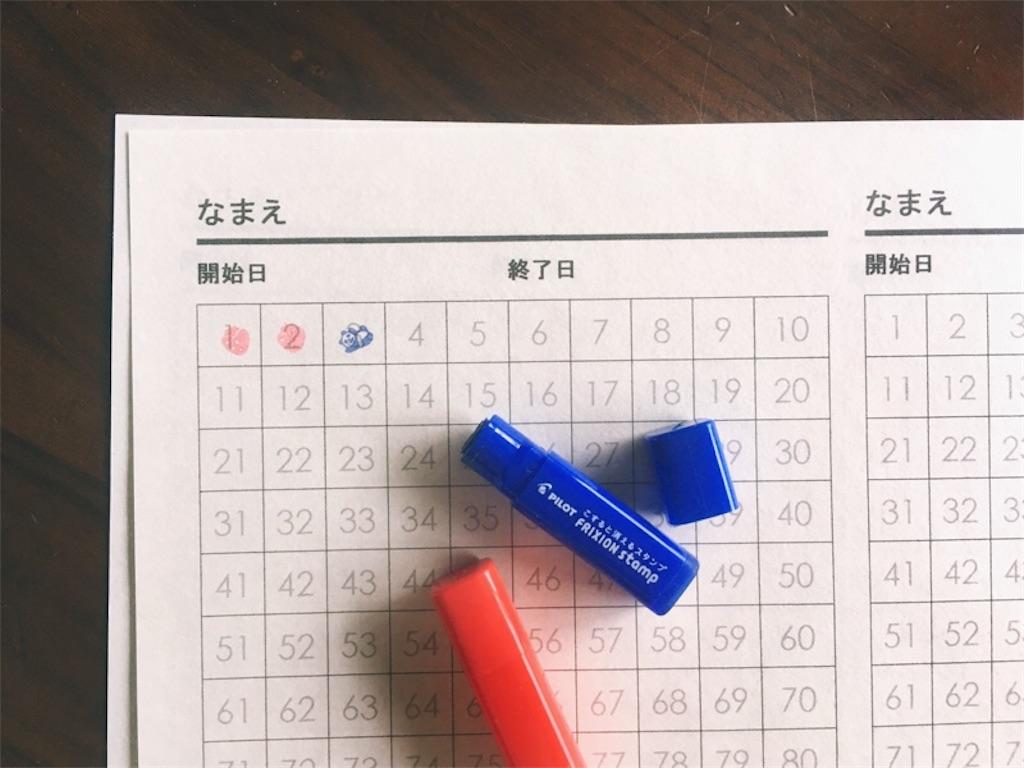 小学生勉強スタンプカード