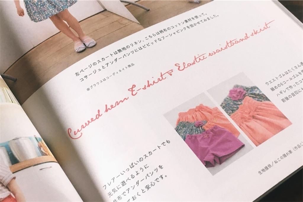 パターンレーベルの子供服ソーイングスタイルブック