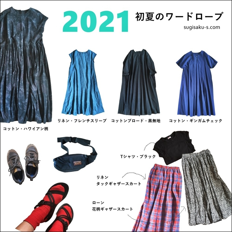 ワードローブ記録,2021初夏,コラージュ