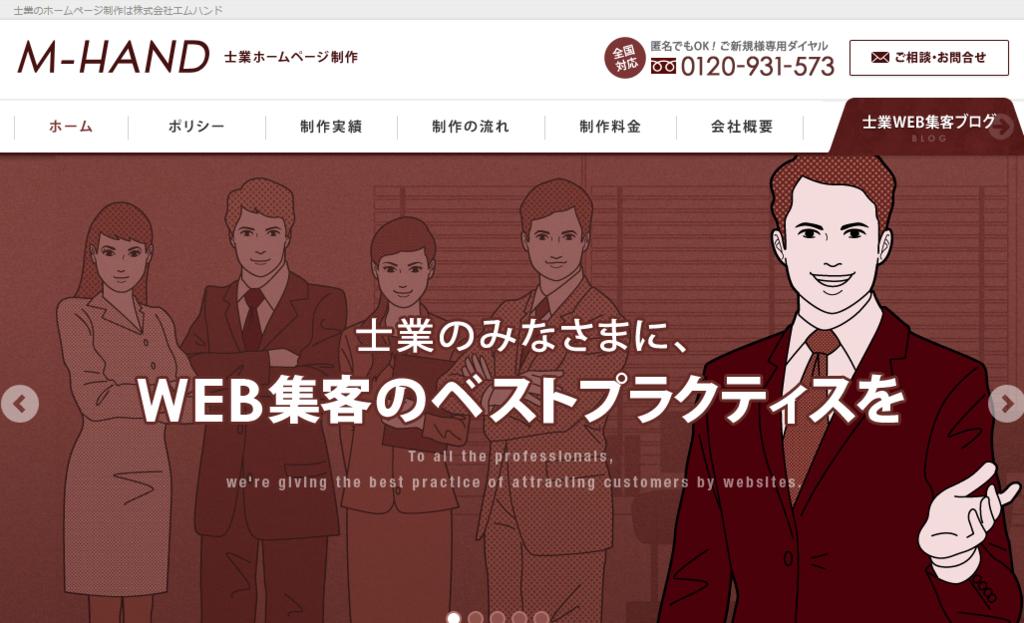 士業のWEB集客はホームページ制作のエムハンドへ