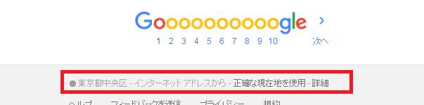 Google検索結果の画面