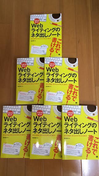 Webライティングのネタ出しノートの現物