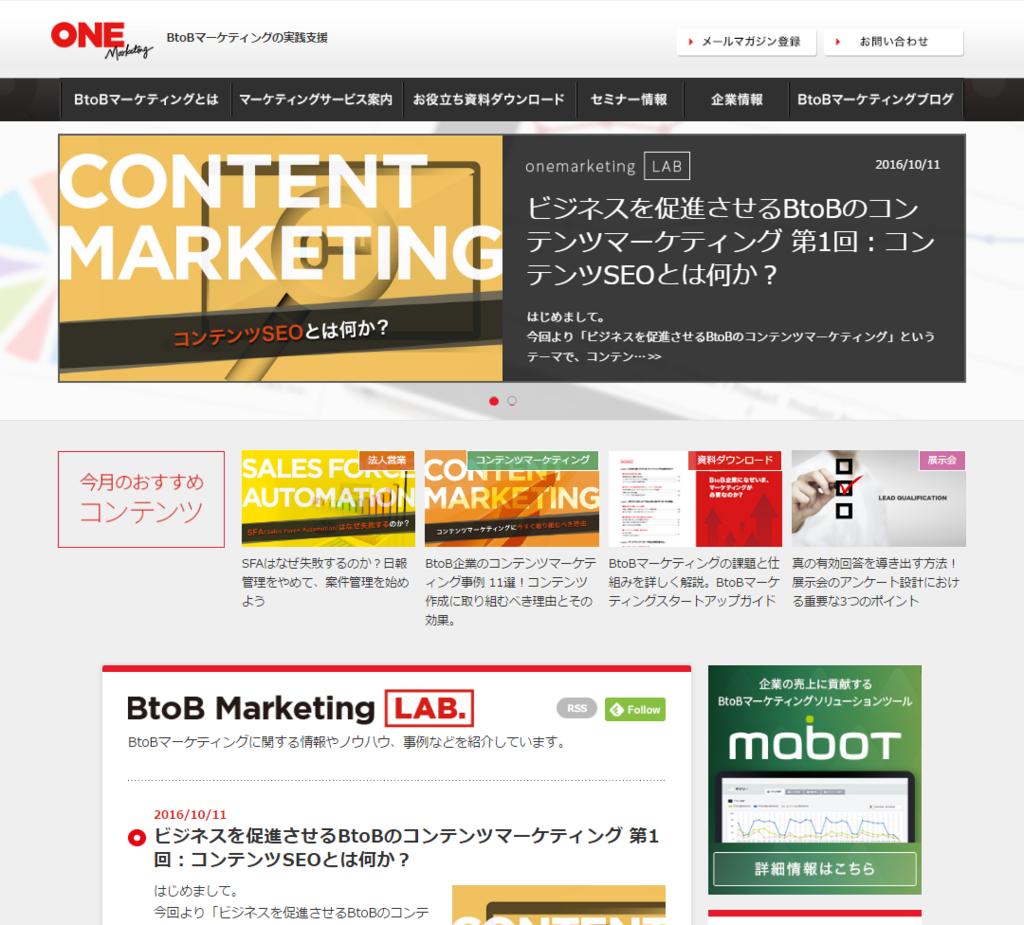 BtoBマーケティングの支援 ワンマーケティング株式会社