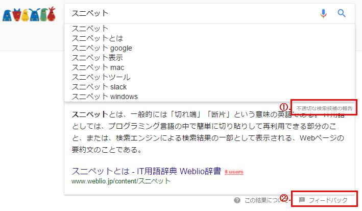 Googleの検索結果画面(オートコンプリート(サジェスト)と強調スニペット)