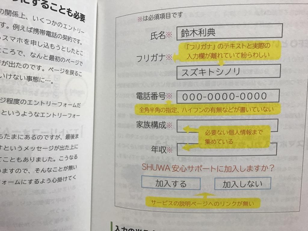 EFO(Entry Form Optimization:入力フォーム最適化)の例
