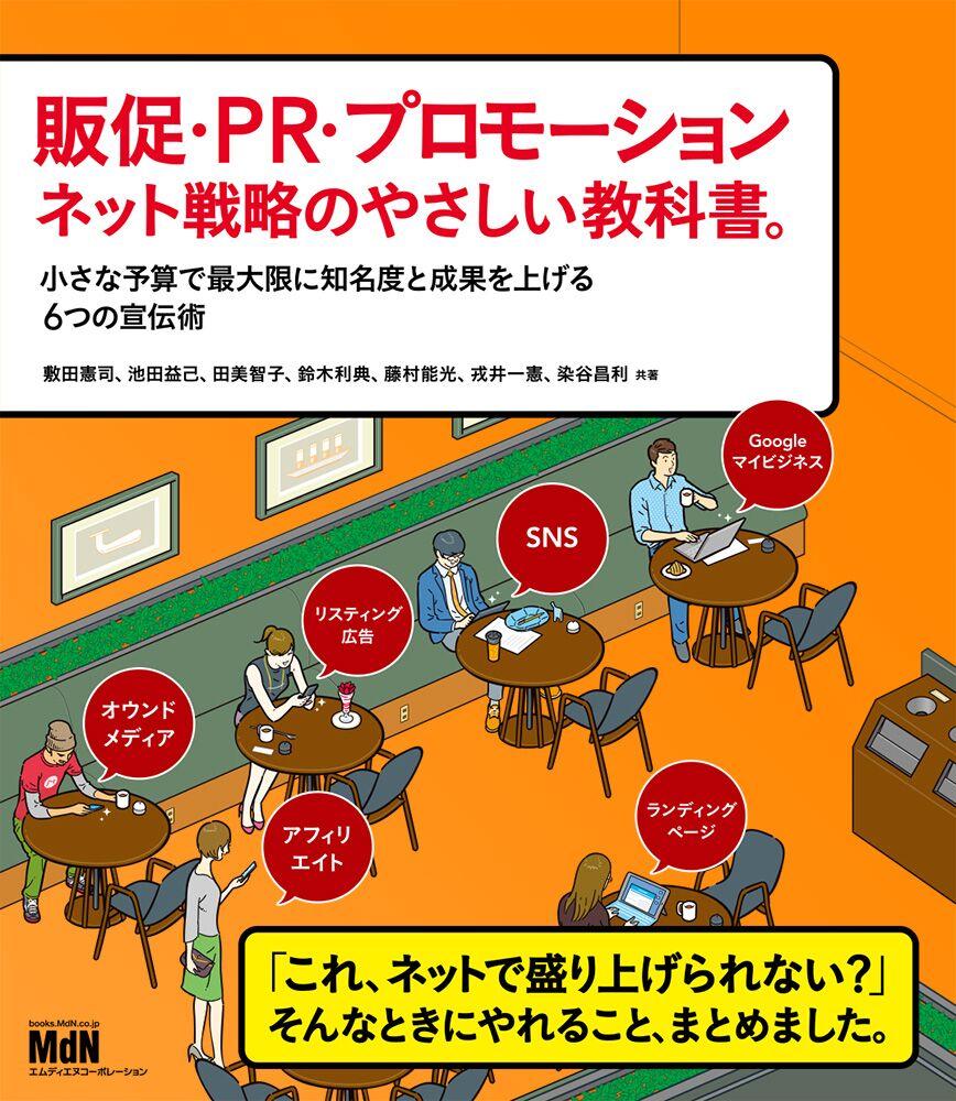 販促・PR・プロモーション ネット戦略のやさしい教科書。小さな予算で最大限に知名度と成果を上げる6つの宣伝術