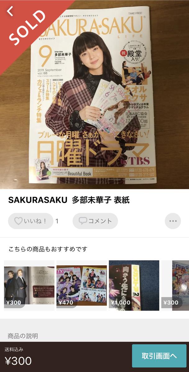 f:id:s-takaya1027:20190831130818j:plain