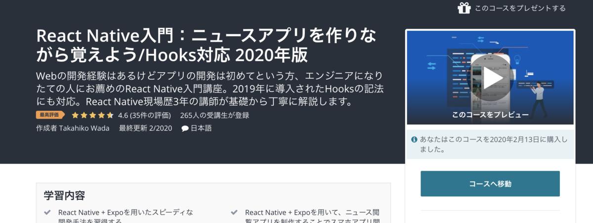 f:id:s-takaya1027:20200223231920p:plain