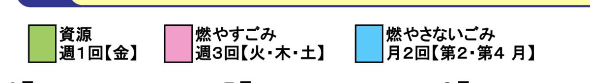 f:id:s-takaya1027:20200823142435p:plain