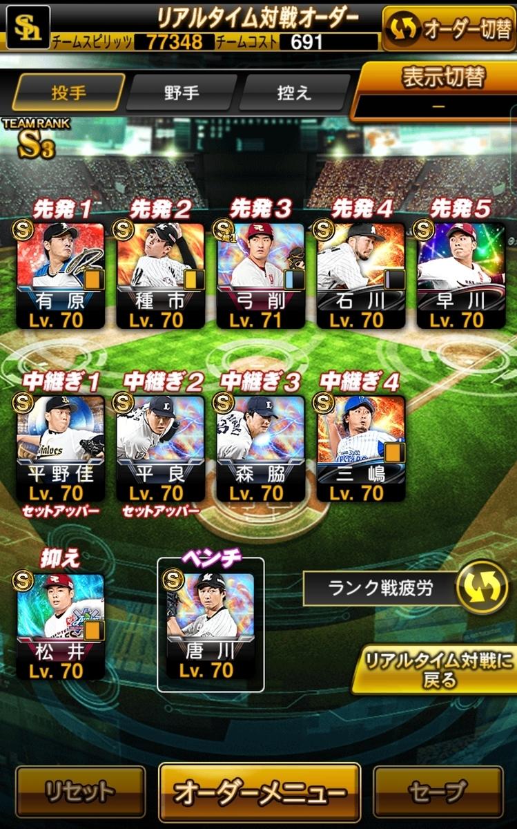 f:id:s-takaya1027:20210921235119j:plain