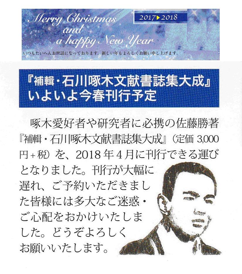 f:id:s-takuboku:20180529073804p:plain