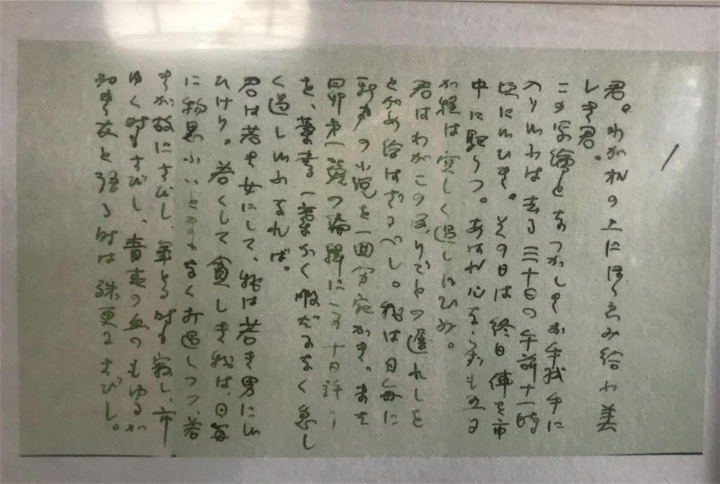 f:id:s-takuboku:20180529205637j:image
