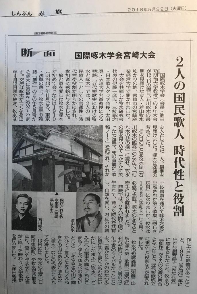 f:id:s-takuboku:20180530104402j:plain