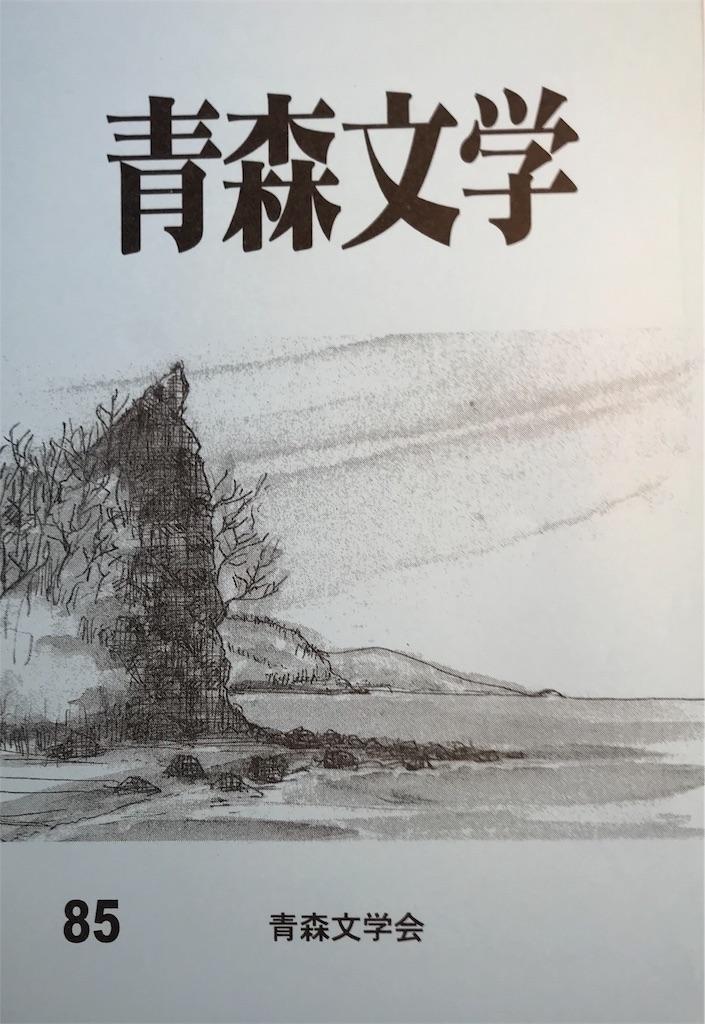 f:id:s-takuboku:20180601112215j:image