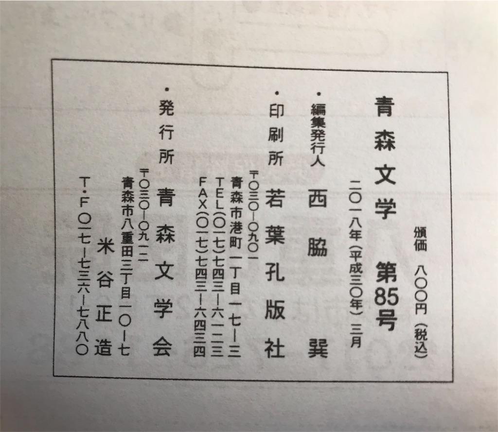 f:id:s-takuboku:20180601112247j:image