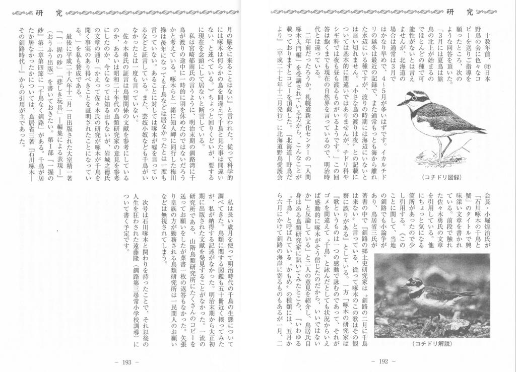 f:id:s-takuboku:20180619105438j:plain