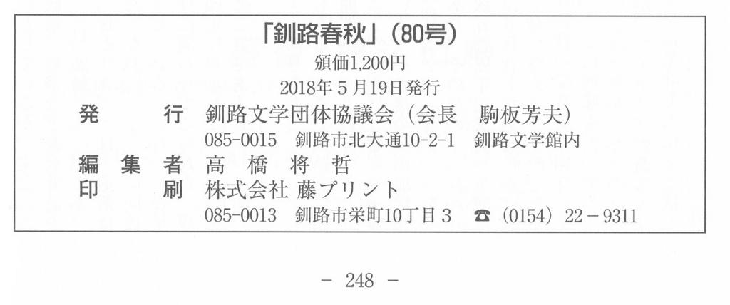 f:id:s-takuboku:20180619105508j:plain