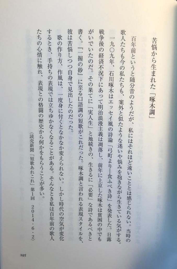 f:id:s-takuboku:20180705065414j:plain
