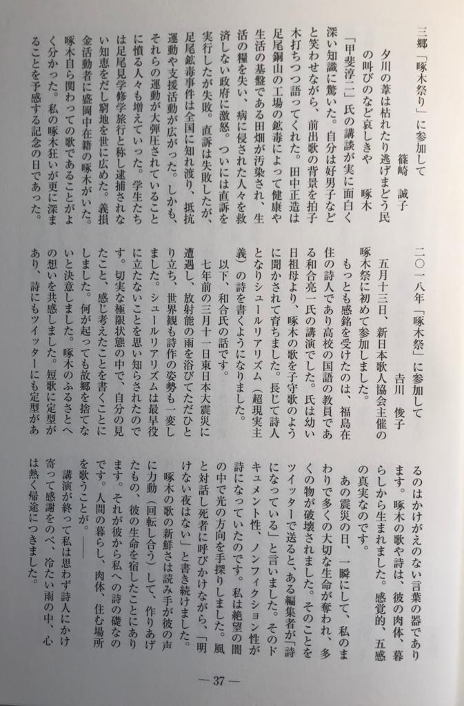 f:id:s-takuboku:20180705072103j:plain