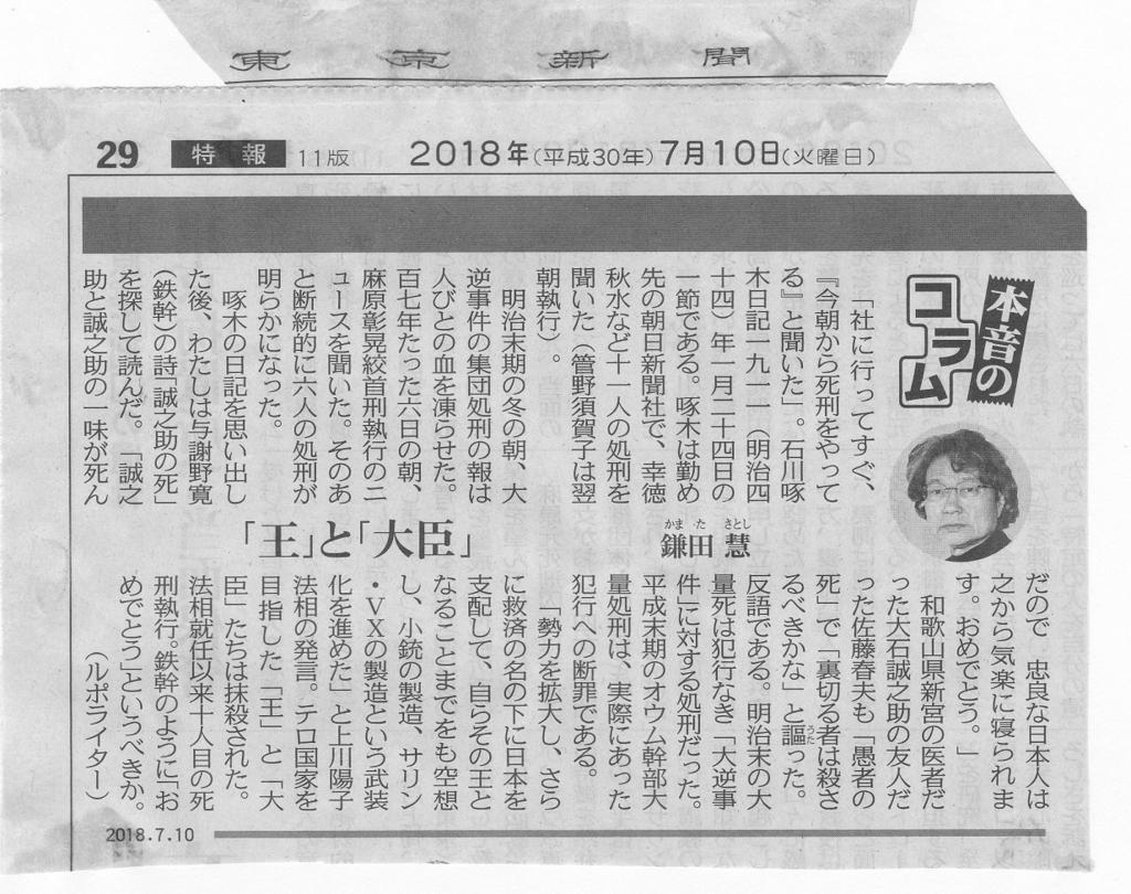 f:id:s-takuboku:20180711090512j:plain