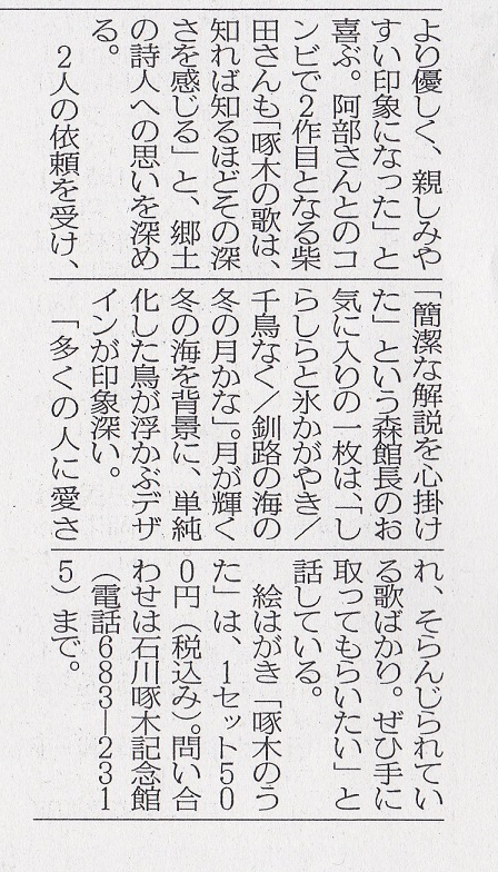 f:id:s-takuboku:20180711222625j:plain