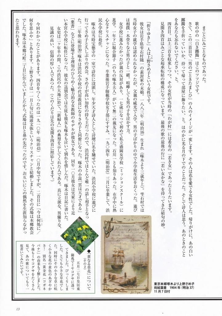 f:id:s-takuboku:20180802110845j:plain