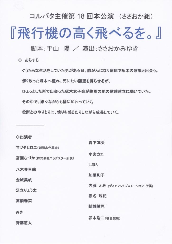 f:id:s-takuboku:20180802180722j:plain