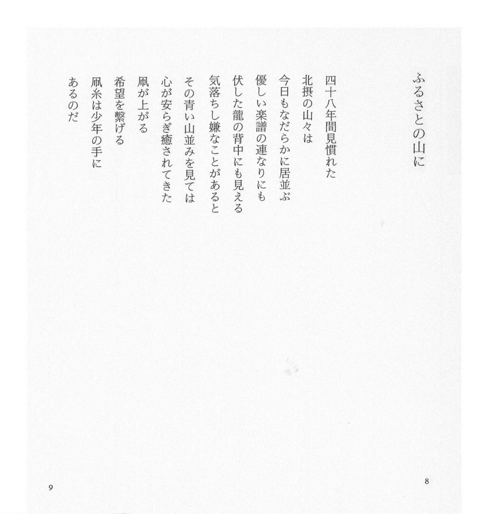 f:id:s-takuboku:20180812003524j:plain