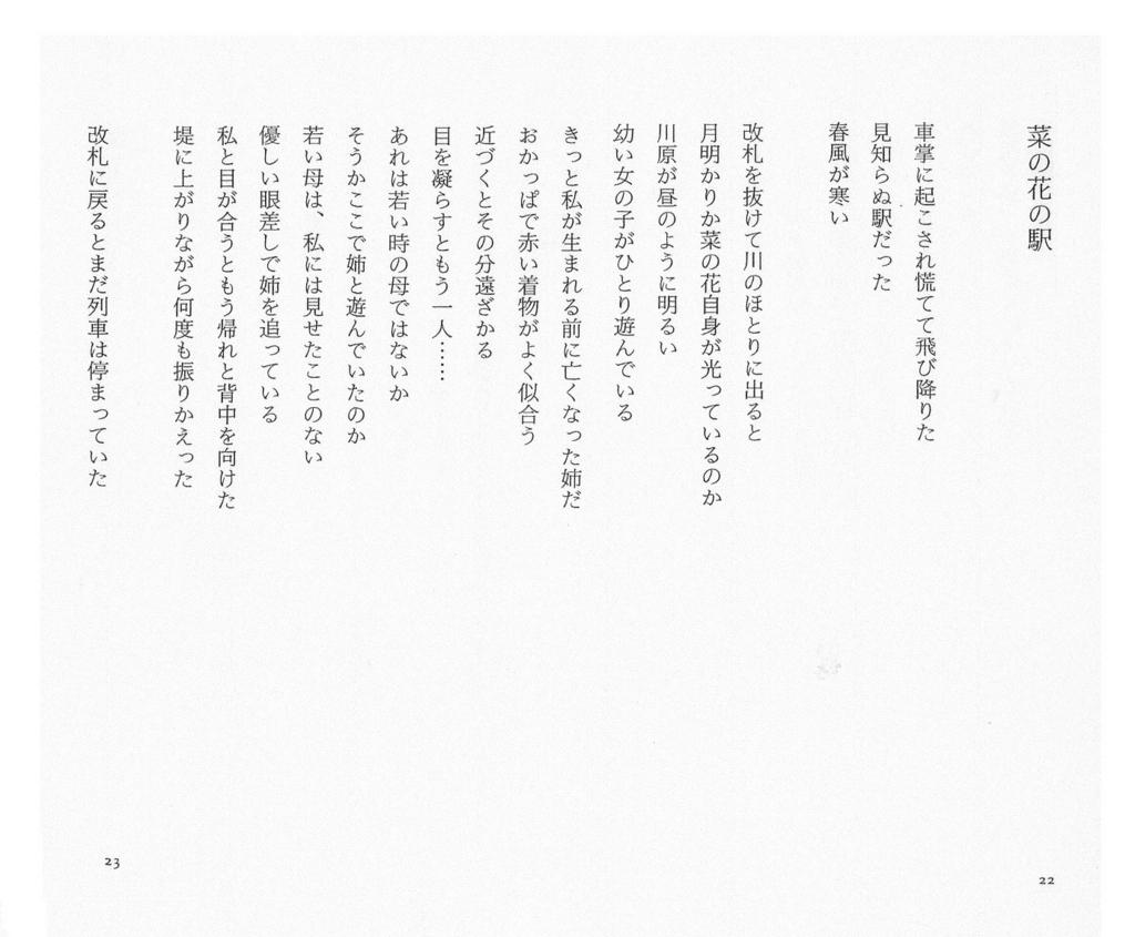 f:id:s-takuboku:20180812003532j:plain