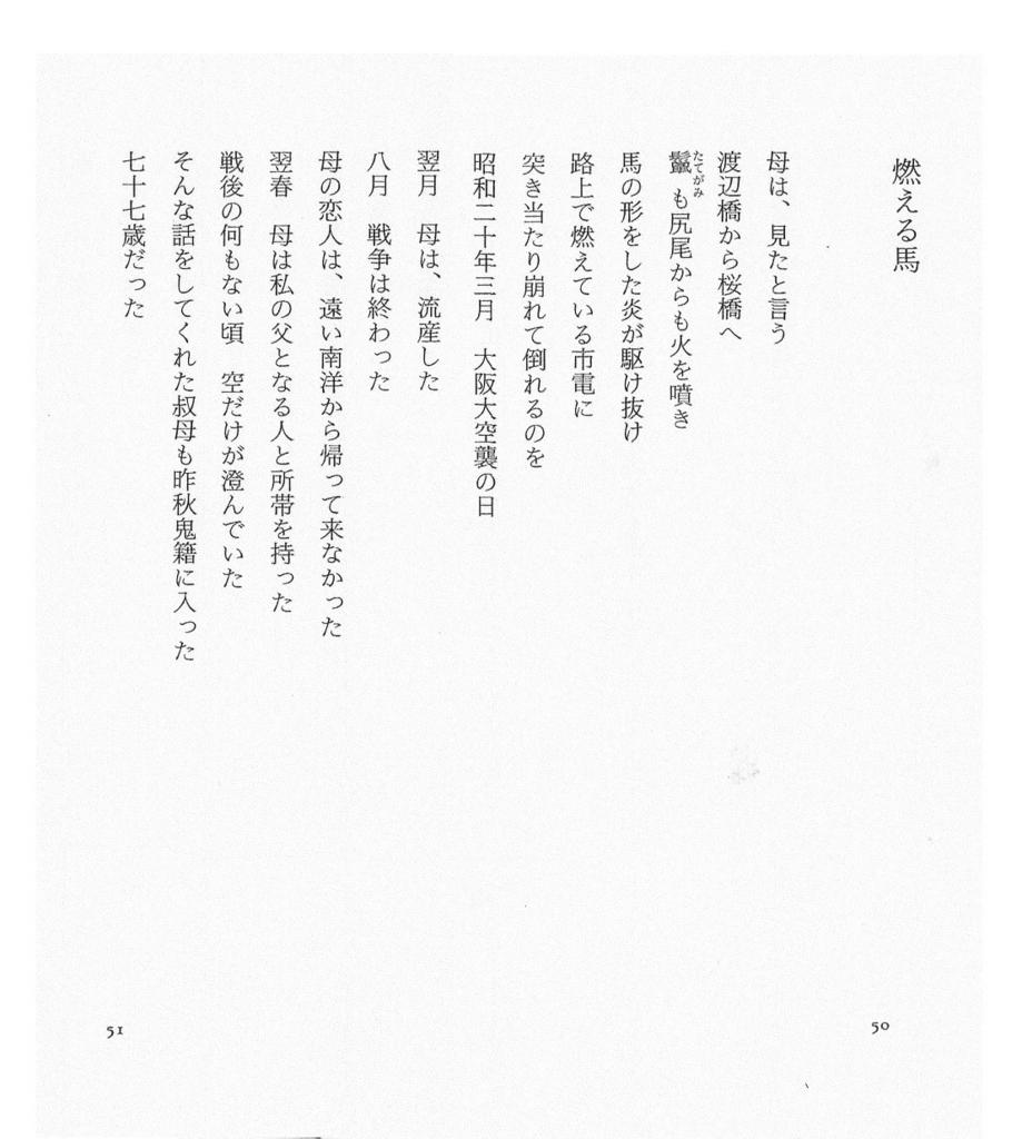f:id:s-takuboku:20180812003601j:plain