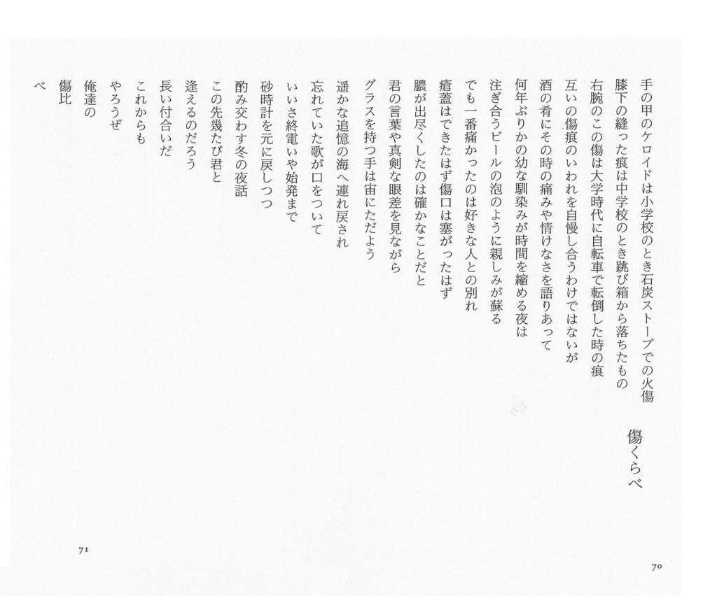 f:id:s-takuboku:20180812003632j:plain