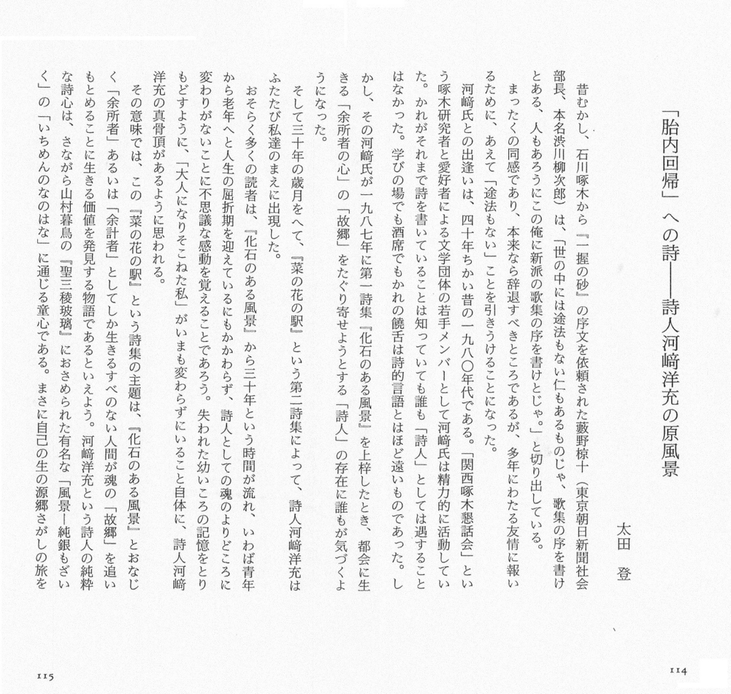f:id:s-takuboku:20180812003728j:plain