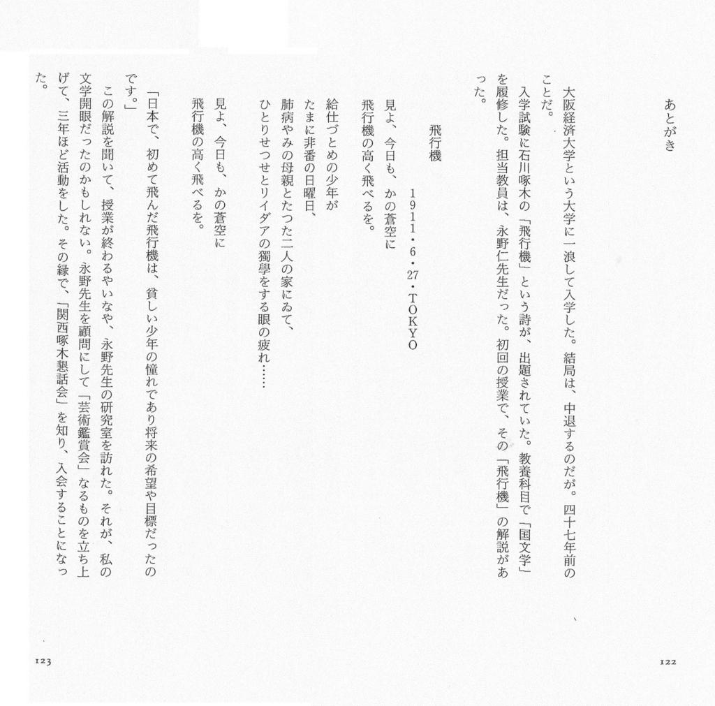 f:id:s-takuboku:20180812003738j:plain
