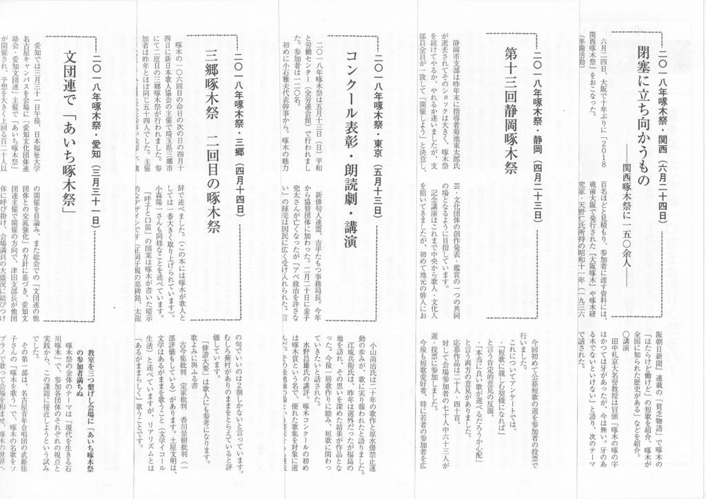 f:id:s-takuboku:20180828151723j:plain