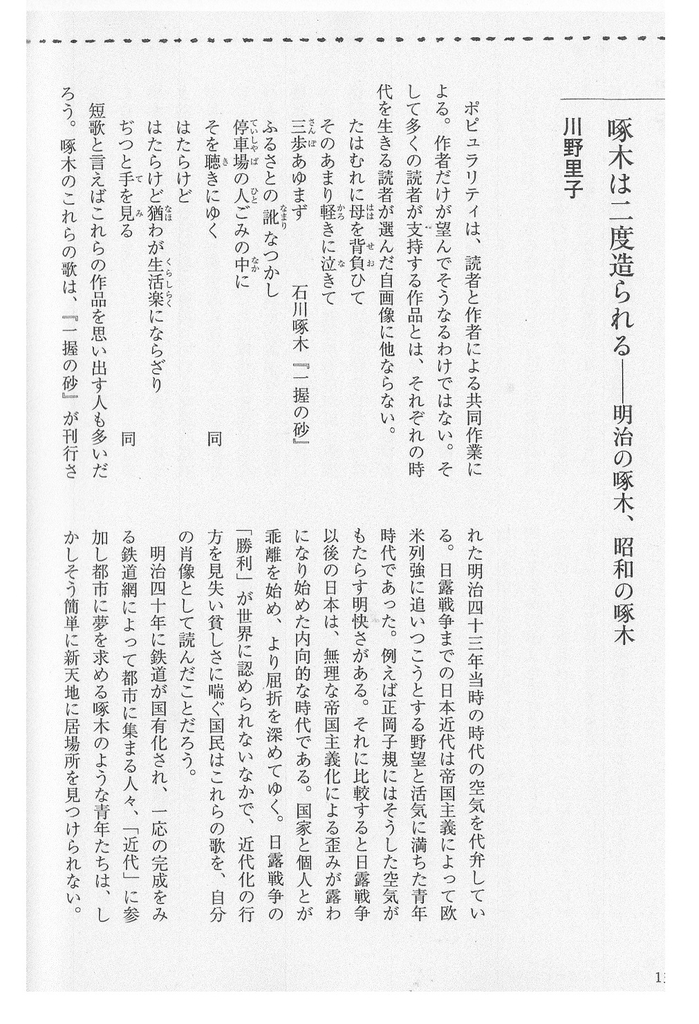f:id:s-takuboku:20180830011351j:plain