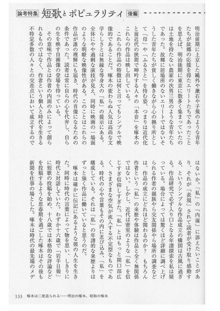 f:id:s-takuboku:20180830011403j:plain
