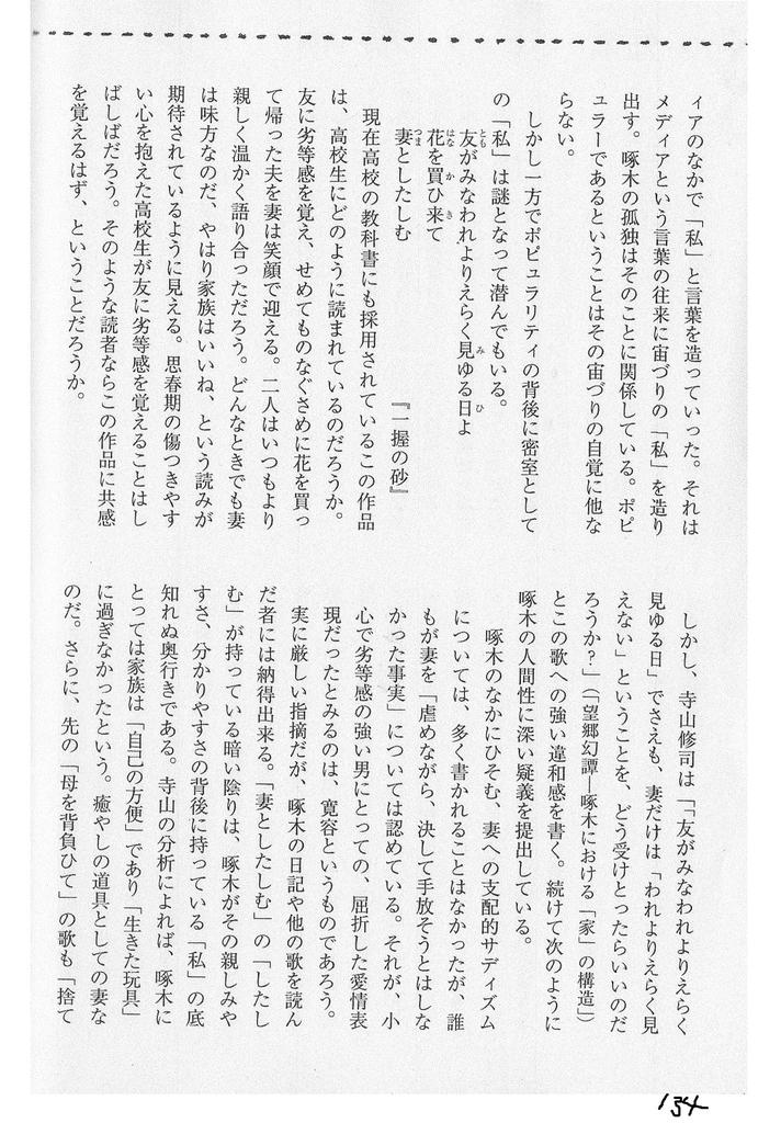 f:id:s-takuboku:20180830011412j:plain