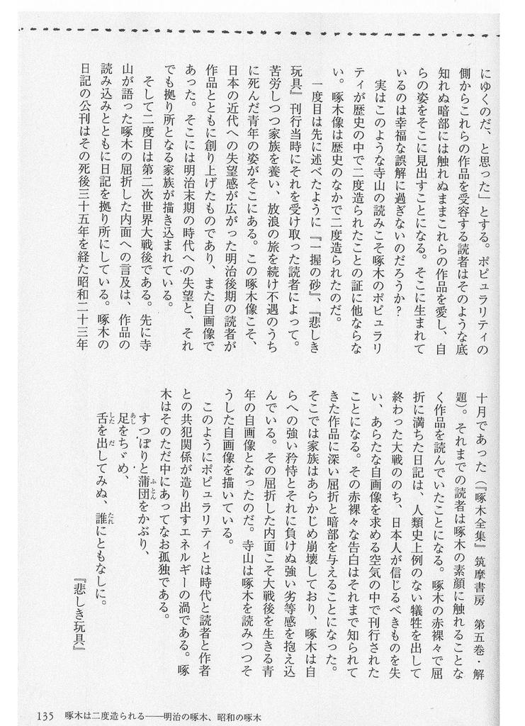 f:id:s-takuboku:20180830011418j:plain