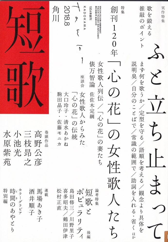 f:id:s-takuboku:20180830011427j:plain