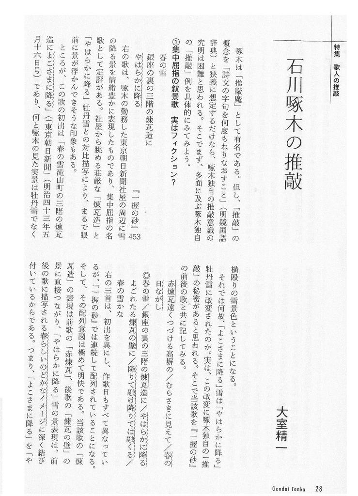 f:id:s-takuboku:20180907232013j:plain