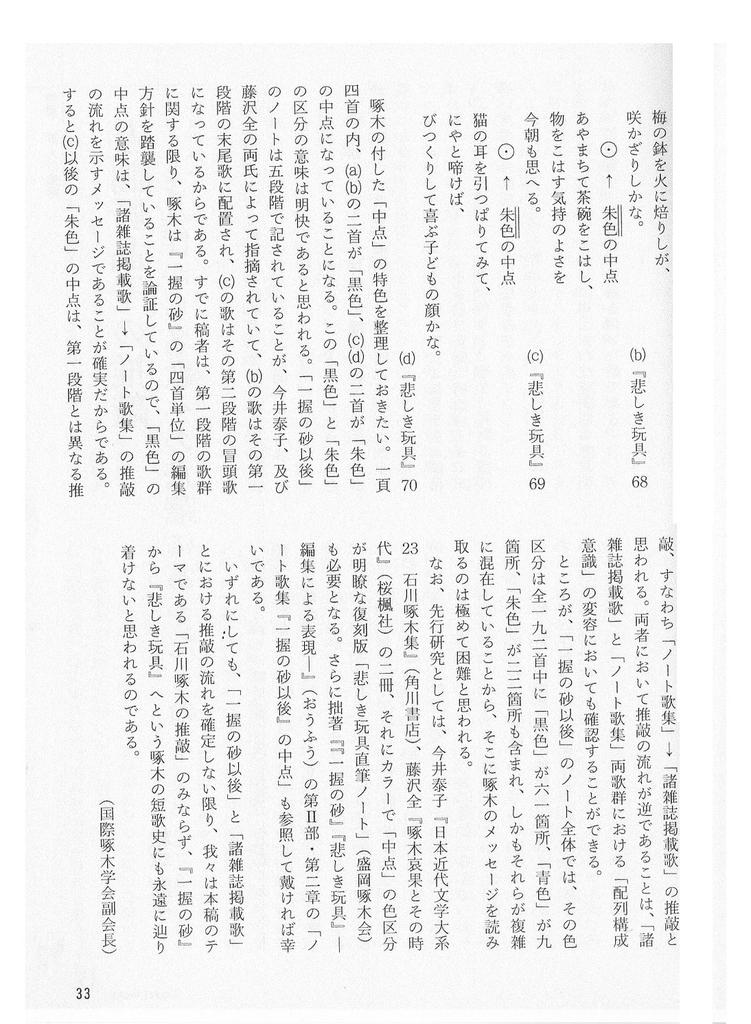 f:id:s-takuboku:20180907232036j:plain