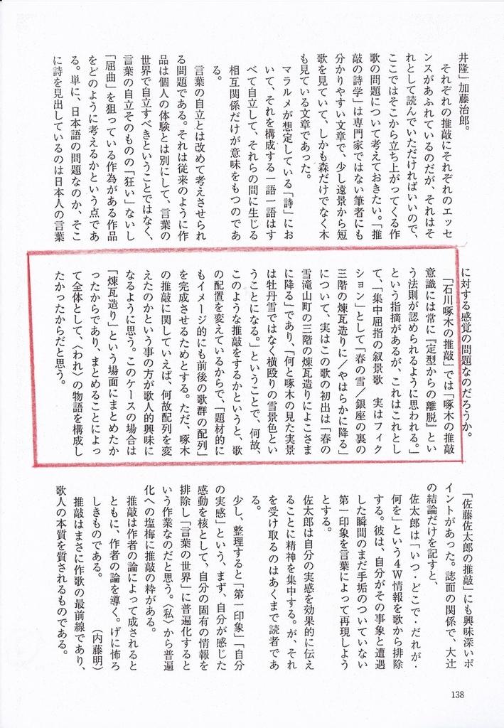 f:id:s-takuboku:20180907232116j:plain