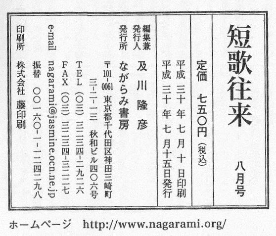 f:id:s-takuboku:20180907232121j:plain
